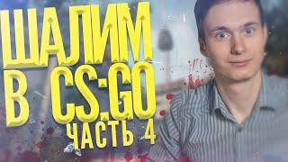 ШАЛИМ В CS:GO #4