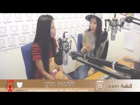 Hug Radio Thailand Live ดีเจ เภา กันย์นรี กับศิลปินรับเชิญ บุษบา เอวสปริง
