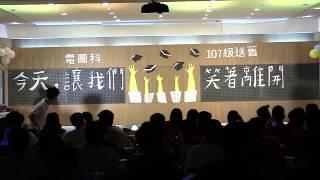 高雄高工電圖科107級送舊(1) thumbnail