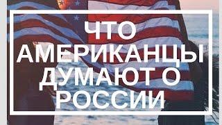Что американцы думают о России, прожив в ней год [Часть 1] | Маяковская