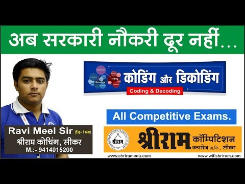 CODING - DECODING l REASONING l ALL COMPETITIVE EXAMS l  By Ravi Meel Sir