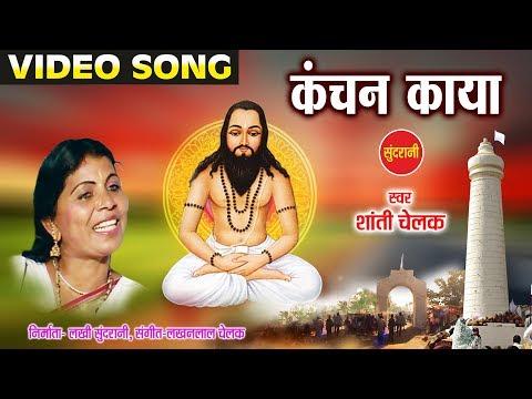 Kanchan Kaaya - Satnam Pukar - Chhattisgarhi Satnaam Panthi Song