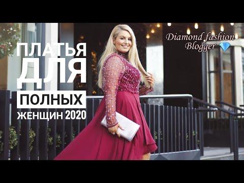 ПЛАТЬЯ ДЛЯ ПОЛНЫХ ЖЕНЩИН 2020/ТРЕНДЫ ЛЕТА