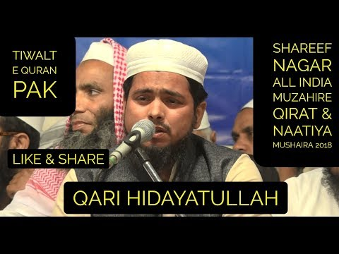 Qari Hidayatullah Tilawat E Quran Pak  Shareef Nagar Qirat e Quran & naatiya Mushaira 2018