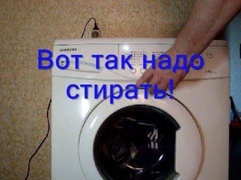 Как правильно стирать вещи в стиральной машине автомат