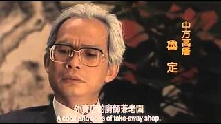 HK Movie Bodyguards of Last Governor   港督最後一個保鑣 1996 Full Movie