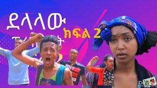New Ethiopian sitcom drama delalaw president part 2 ደላላው ፕሬዝዳንት አስቂኝ ተከታታይ ድራማ ክፍል 2