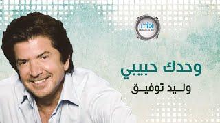 walid toufic wahdak habibi وليد توفيق وحدك حبيبي
