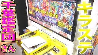SDBH 千葉鑑定団千葉中央店さんで200円キラステにトライした結果が!?超ドラゴンボールヒーローズ