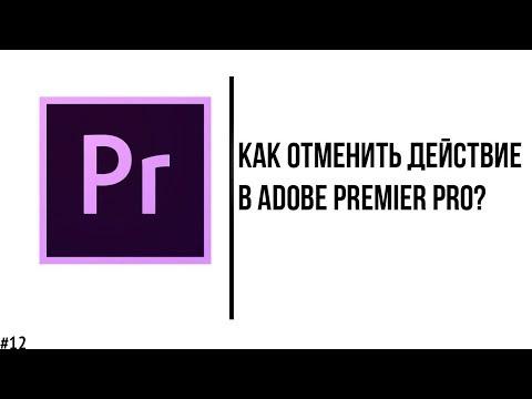 Как отменить действие в Adobe Premier Pro? (панель История)