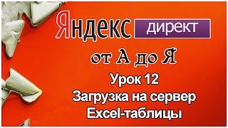 Яндекс Директ. Урок 12.Загрузка таблицы Excel на сервер Яндекс Директ.