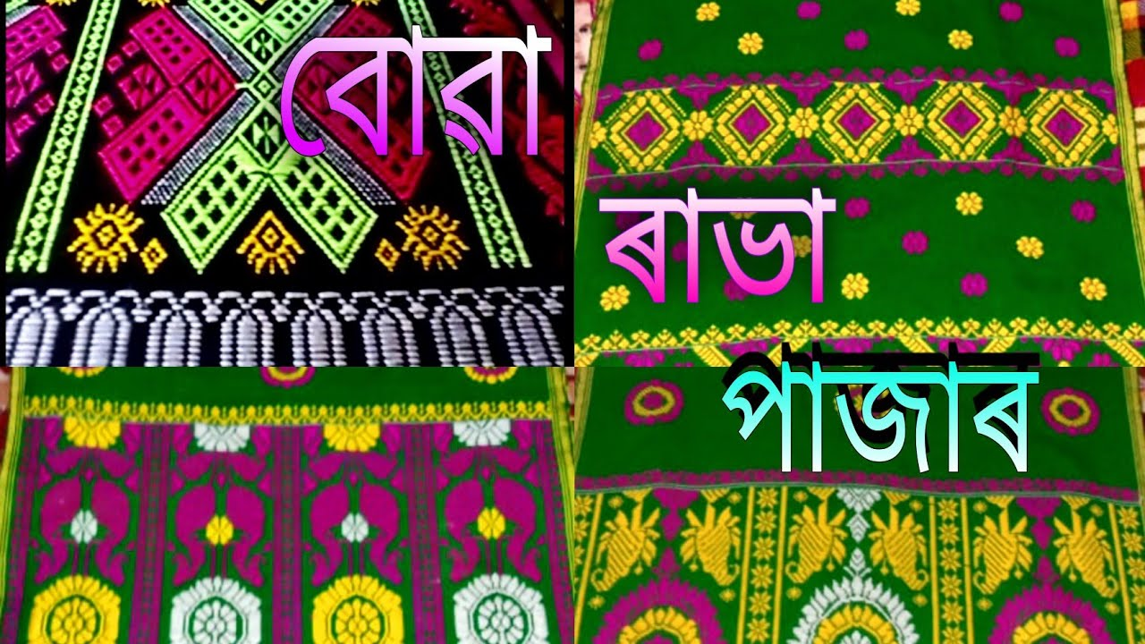 Download বোৱা ৰাভা পাজাৰ //buwa rabha pajar