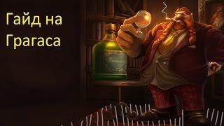 Лига Легенд гайд на Грагаса