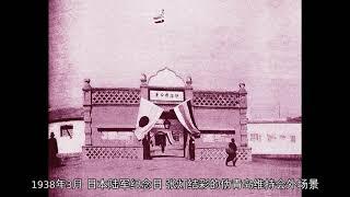 汉奸们的聚集地:一组抗战时期各地维持会的珍贵原始照片