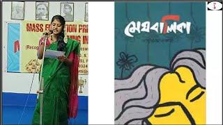 Bangla Kobita   Megh Balika