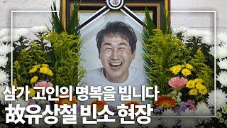 '2002 월드컵 영웅' 故유상철 감독 별세..서울아산…