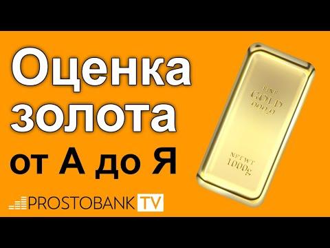 Как в ломбарде оценивают золото
