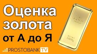 Оценка золота от А до Я