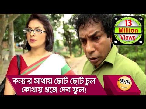 'কন্যার মাথায় ছোট ছোট চুল, কোথায় গুজে দেব ফুল'! মোশাররফ করিমের গান শুনুন - Boishakhi TV Comedy