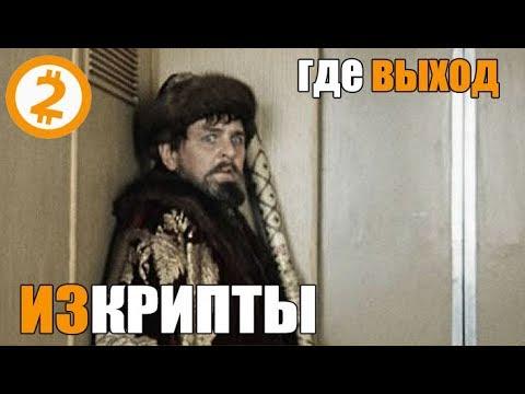 ТУТОРИАЛ №2. Как Продать БИТКОИН и Вывести Деньги Из Крипты в РФ и УКР.