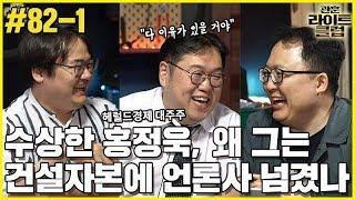 [관훈라이트] #82-1 수상한 홍정욱, 왜 그는 건설자본에 언론사 넘겼나