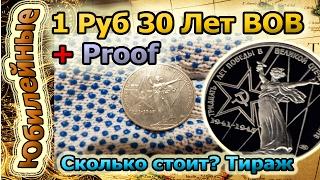 Сколько стоит юбилейная монета 1 руб 1975 года 30 лет победы в великой отечественной войне 1941 1945