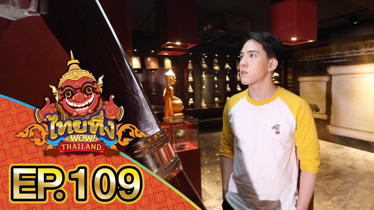 ไทยทึ่ง WOW! THAILAND   EP.109 พาทึ่งความศักดิ์สิทธิ์แห่ง #หลวงพ่อเดิม #ผู้สร้างมีดหมออันเลื่องลือ