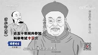 《法律讲堂(文史版)》 20190601 传世家风·穷达(上)| CCTV社会与法
