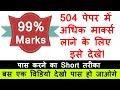 99% Marks NIOS DELED Course 504 Exam Short Trick