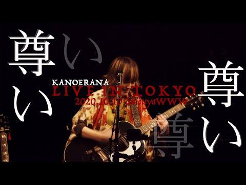 KANOERANA LIVE IN TOKYO 10-10-2020 Shibuya WWW