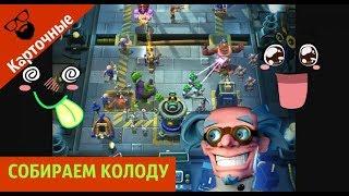 Chaos battle league - СОБИРАЕМ КОЛОДУ  | by Boroda Game