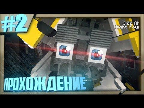 ПРОХОЖДЕНИЕ-five-nights-at-freddy's-minecraft-edition-/-ЭТО-НЕ-РЕАЛЬНО-ПРОЙТИ!-/-3-И-4-НОЧЬ-#2