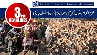 9th Muharram-ul-Haram Majlis And Processions   News Headlines   3:00 PM   20 Sep 2018   24 News HD