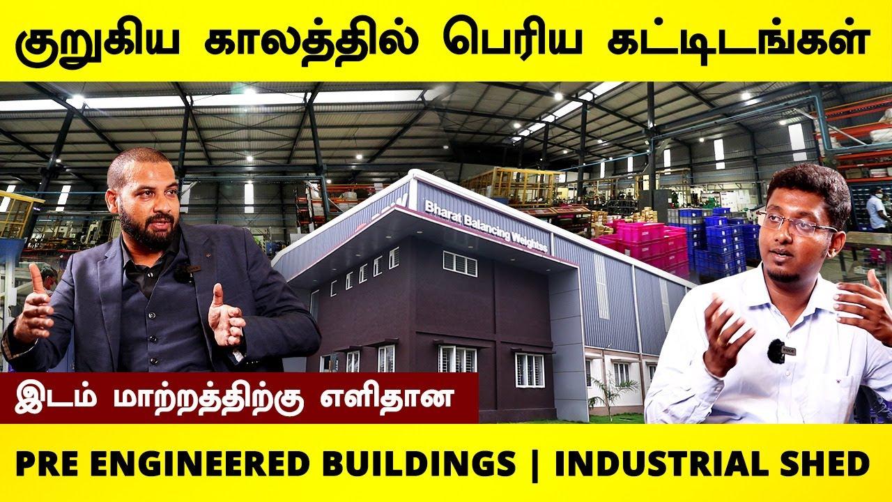பாரம்பரிய கட்டுமானத்தில் எடுக்கும் நேரத்தையும் பணத்தை குறைக்கலாம் |Steel Buildings & Industrial Shed