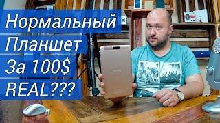 ВНЕЗАПНО: годный планшет до 100$. Подробный обзор дешевого планшета Onda V80 Plus(Onda V80 Plus на GearBest по 86,89$: http://goo.gl/n7LlZv https://letyshops.ru/Ferumm.com/ - экономь до 30% на покупках в Интернет! https://letyshops.ru/..., 2016-09-06T13:19:16.000Z)