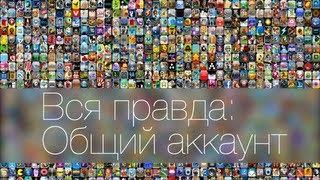 Вся правда: Общий аккаунт App Store