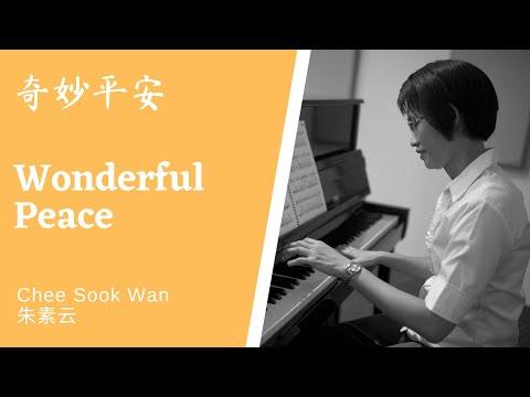 Wonderful Peace 奇妙平安 piano only