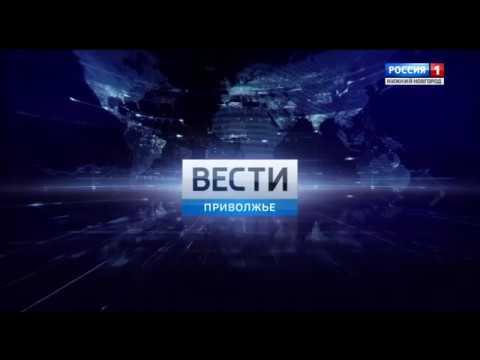 Вести Приволжье (Россия-1 Нижний Новгород, 29.12.2017)