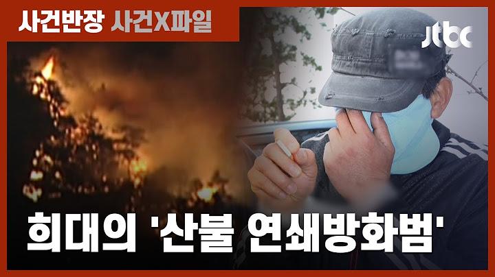 17년간 불 지르다 체포…'봉대산 불다람쥐', 사건 전말은? / JTBC 사건반장