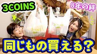 3COINSで別々に買い物をしたら、何品同じものが買えるのか試してみた結果。。