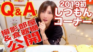 【FIRST Q&A IN 2019】 My New Filming Room & Cupboard Showcase!! [Use CC]|Yuka Kinoshita