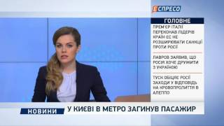 У Києві в метро загинув пасажир