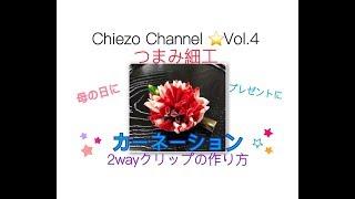 創作つまみ細工 Chiezo http://chiezotumami.buyshop.jp 【動画内容】 ...