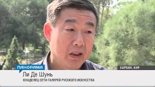 Гости из Китая скупают картины приморских художников(, 2015-09-24T01:59:33.000Z)