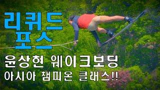 리퀴드포스 윤상현 / 아시아 챔피온 웨이크보딩 영상
