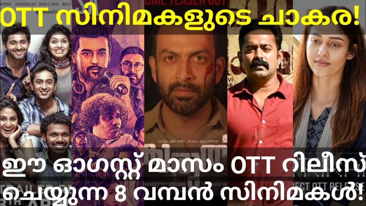 ഓഗസ്റ്റ് മാസം 8 OTT സിനിമകൾ! Upcoming 8 OTT Movies Release Date #Amazonprime #Netflix #Kuruthi #Sony