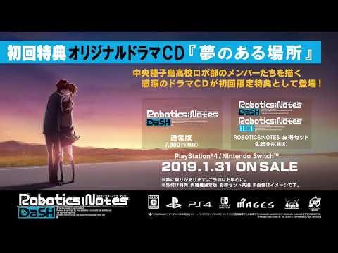 『ROBOTICS;NOTES DaSH』初回限定特典ドラマCD 試聴動画 第1弾