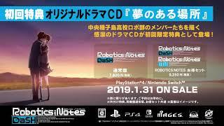 PlayStation®4 / Nintendo Switch™ 『ROBOTICS;NOTES DaSH』及び『ROBOT...