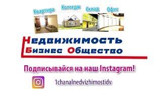 Ролик о Недвижимость Бизнес Общество.  Для рекламы. Недвижимость Хабаровск