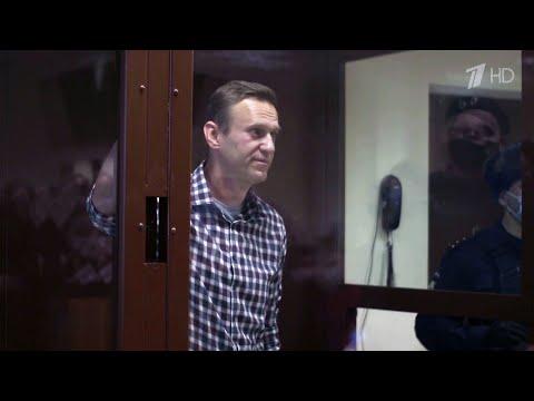 Хроники Навального: приговор по делу о клевете и решение по жалобе о замене условного срока реальным
